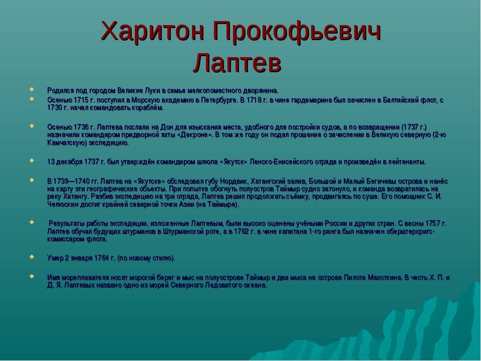 Харитон Прокофьевич Лаптев Родился под городом Великие Луки в семье мелкопоме...