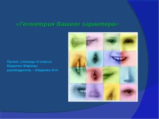 Проект ученицы 8 класса Ващенко Марины руководитель – Ващенко И.Н. «Геометри