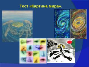 Тест «Картина мира».