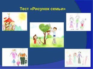 Тест «Рисунок семьи»