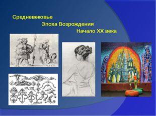 Средневековье Эпоха Возрождения Начало XX века