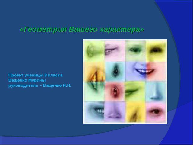 Проект ученицы 8 класса Ващенко Марины руководитель – Ващенко И.Н. «Геометри...