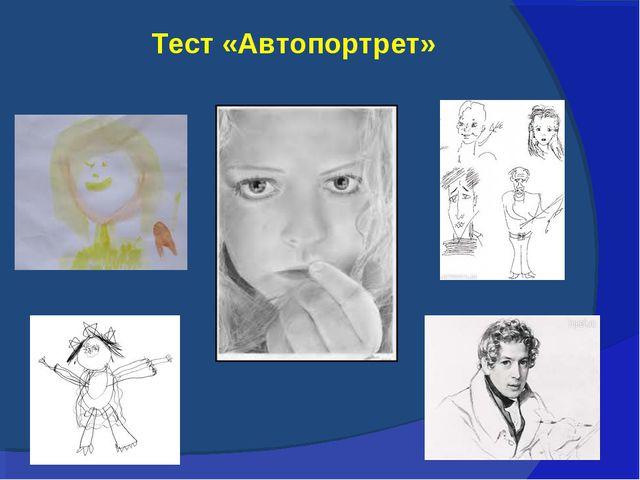 Тест «Автопортрет»