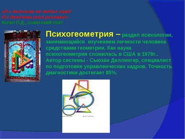Психогеометрия – раздел психологии, занимающийся изучением личности человека...