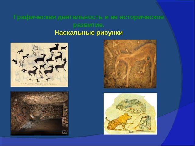 Графическая деятельность и ее историческое развитие. Наскальные рисунки