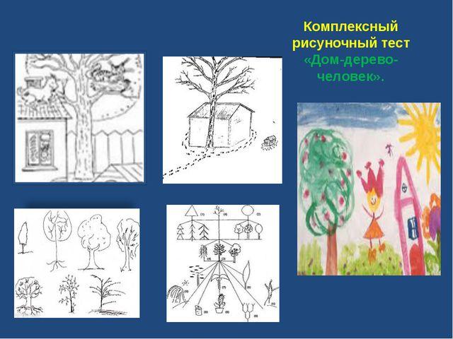 Комплексный рисуночный тест «Дом-дерево-человек».