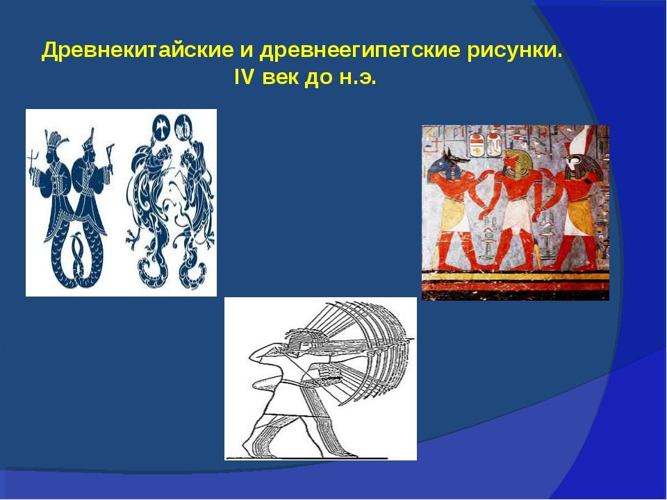 Древнекитайские и древнеегипетские рисунки. IV век до н.э.