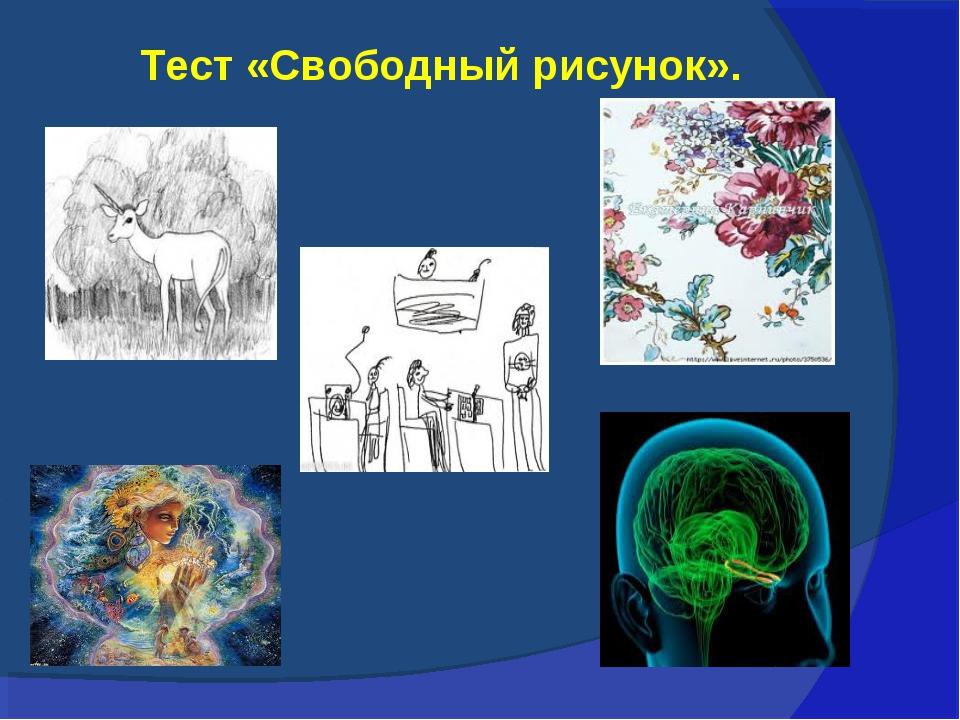Тест «Свободный рисунок».