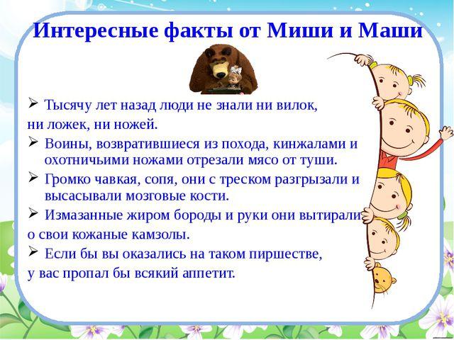 Интересные факты от Миши и Маши Тысячу лет назад люди не знали ни вилок, ни л...