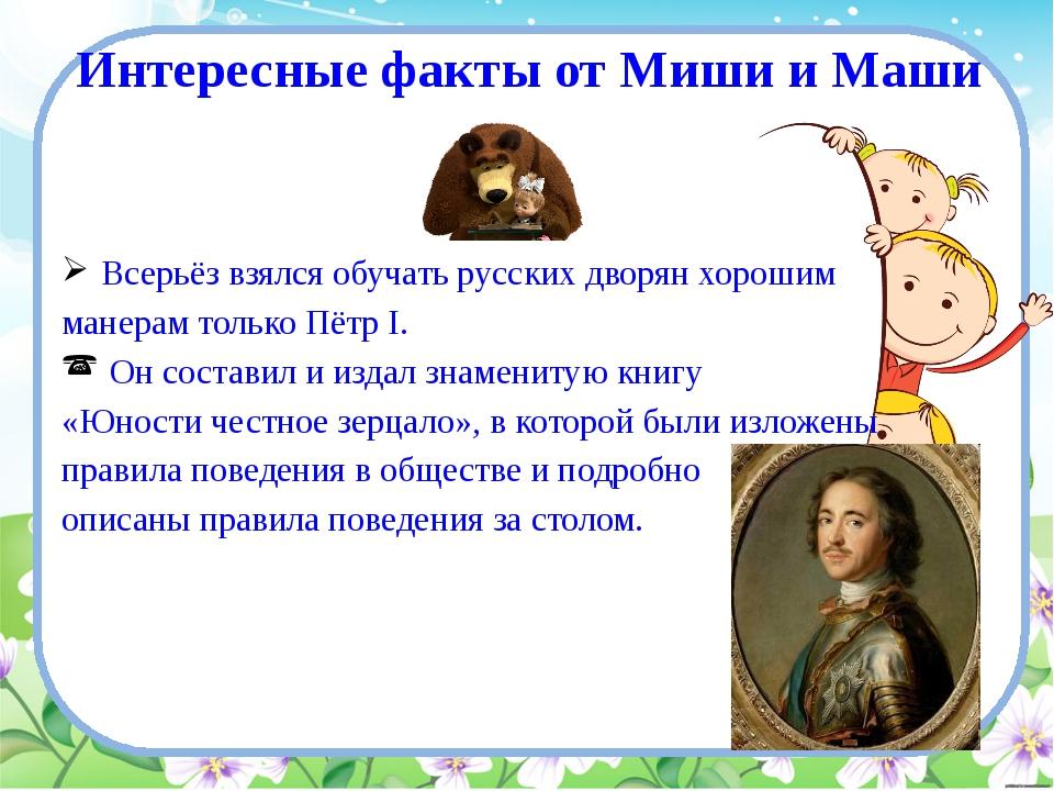 Интересные факты от Миши и Маши Всерьёз взялся обучать русских дворян хорошим...