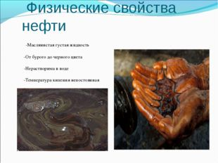 Физические свойства нефти -Маслянистая густая жидкость -От бурого до черного