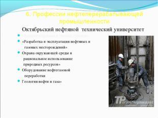 6. Профессии нефтеперерабатывающей промышленности Октябрьский нефтяной технич