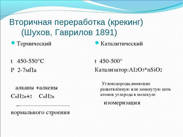 Вторичная переработка (крекинг) (Шухов, Гаврилов 1891) Термический t 450-550°...