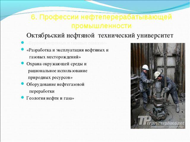 6. Профессии нефтеперерабатывающей промышленности Октябрьский нефтяной технич...