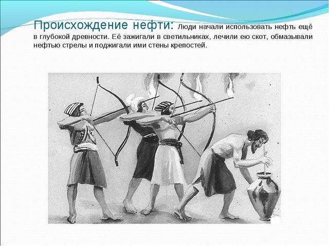 Происхождение нефти: Люди начали использовать нефть ещё в глубокой древности....