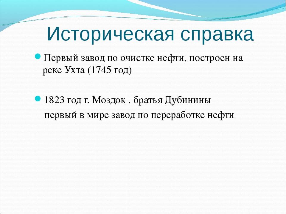 Историческая справка Первый завод по очистке нефти, построен на реке Ухта (17...
