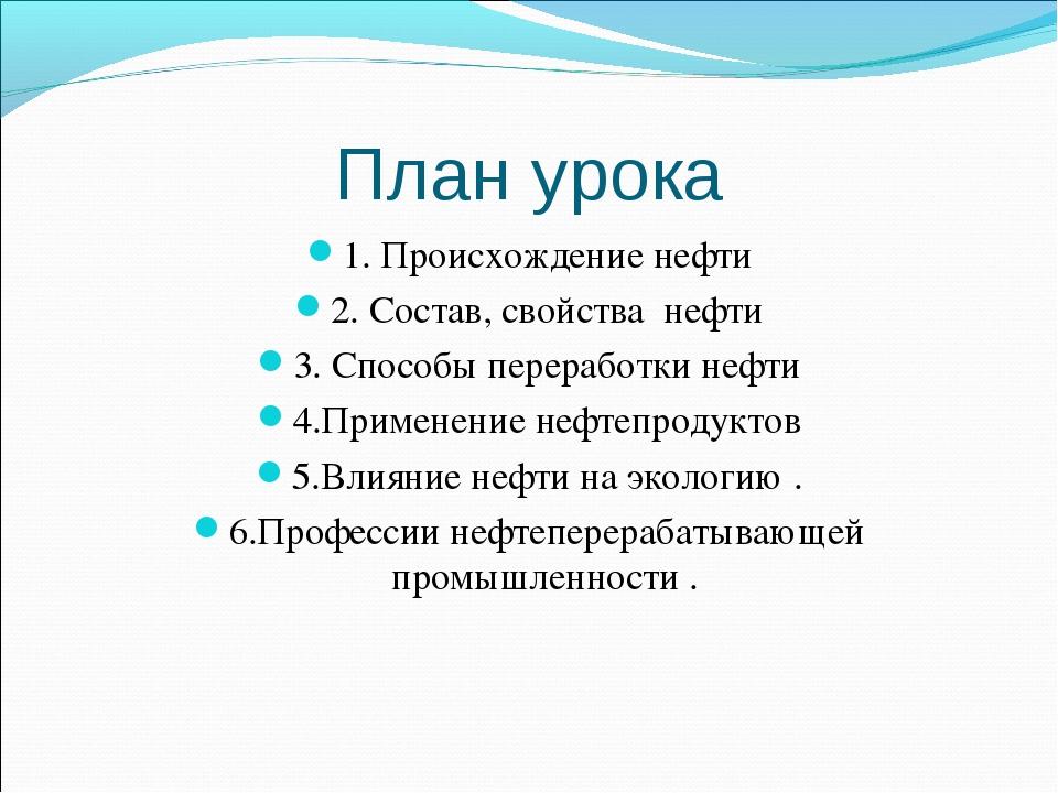 План урока 1. Происхождение нефти 2. Состав, свойства нефти 3. Способы перера...