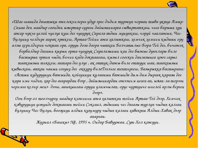 «Шаг-шаанда даштыкы эжелекчилерге удур эрес-дидим туржуп чораан тыва уктуг Ам...