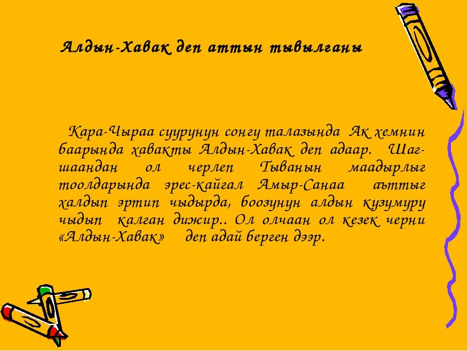 Алдын-Хавак деп аттын тывылганы Кара-Чыраа суурунун сонгу талазында Ак хемни...