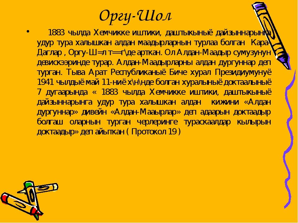 Оргу-Шол 1883 чылда Хемчикке иштики, даштыкыныё дайзыннарынга удур тура халыш...