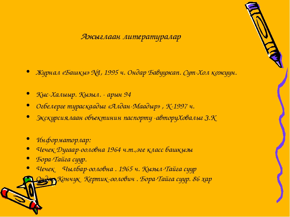 Ажыглаан литературалар Журнал «Башкы» №1, 1995 ч. Ондар Бавуужап. Сут-Хол кож...