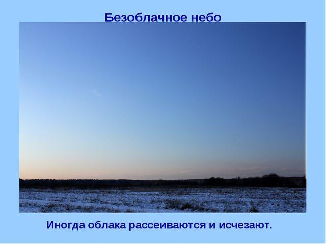 Безоблачное небо Иногда облака рассеиваются и исчезают.