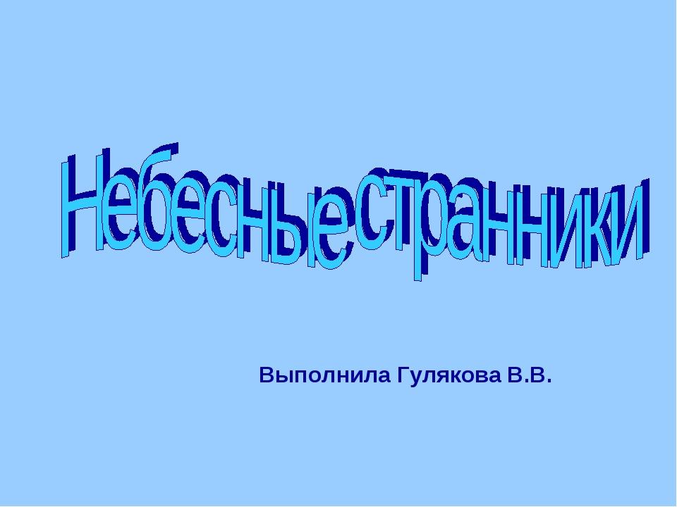 Выполнила Гулякова В.В.