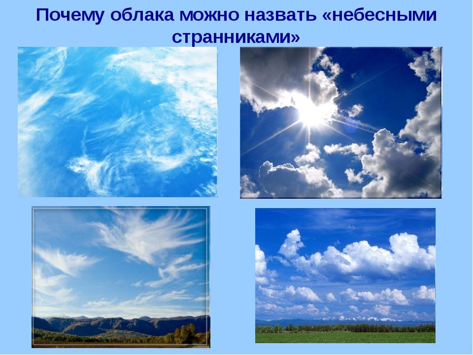 Почему облака можно назвать «небесными странниками»