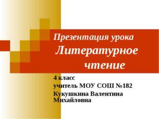 Презентация урока Литературное чтение 4 класс учитель МОУ СОШ №182 Кукушкина