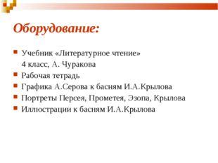 Оборудование: Учебник «Литературное чтение» 4 класс, А. Чуракова Рабочая тетр