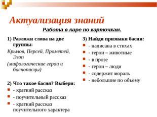 Актуализация знаний 1) Разложи слова на две группы: Крылов, Персей, Прометей,