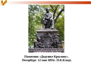 Памятник «Дедушке Крылову». Петербург. 12 мая 1855г. П.К.Клодт.