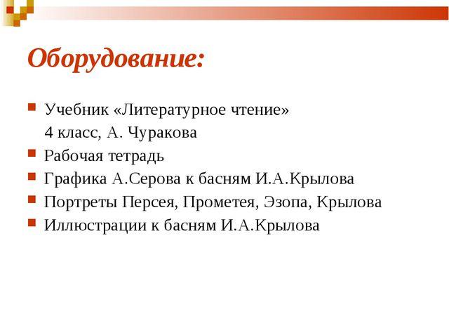 Оборудование: Учебник «Литературное чтение» 4 класс, А. Чуракова Рабочая тетр...