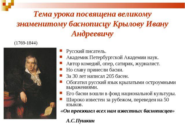 Тема урока посвящена великому знаменитому баснописцу Крылову Ивану Андреевичу...
