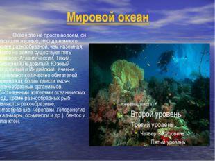 Мировой океан Океан это не просто водоем, он насыщен жизнью, иногда намного б
