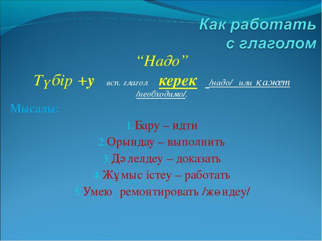 """Надо"" Түбір +у всп. глагол керек /надо/ или қажет /необходимо/. Мысалы: Бару..."