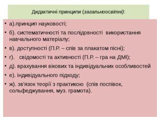 Дидактичні принципи (загальноосвітні): а).принцип науковості; б). систематичн