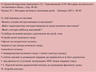 виховання. 1.Прочитай підручник Дмитриевої Л.Г., Черноиваненко Н.М. Методика