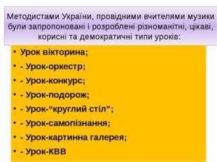 Методистами України, провідними вчителями музики були запропоновані і розробл