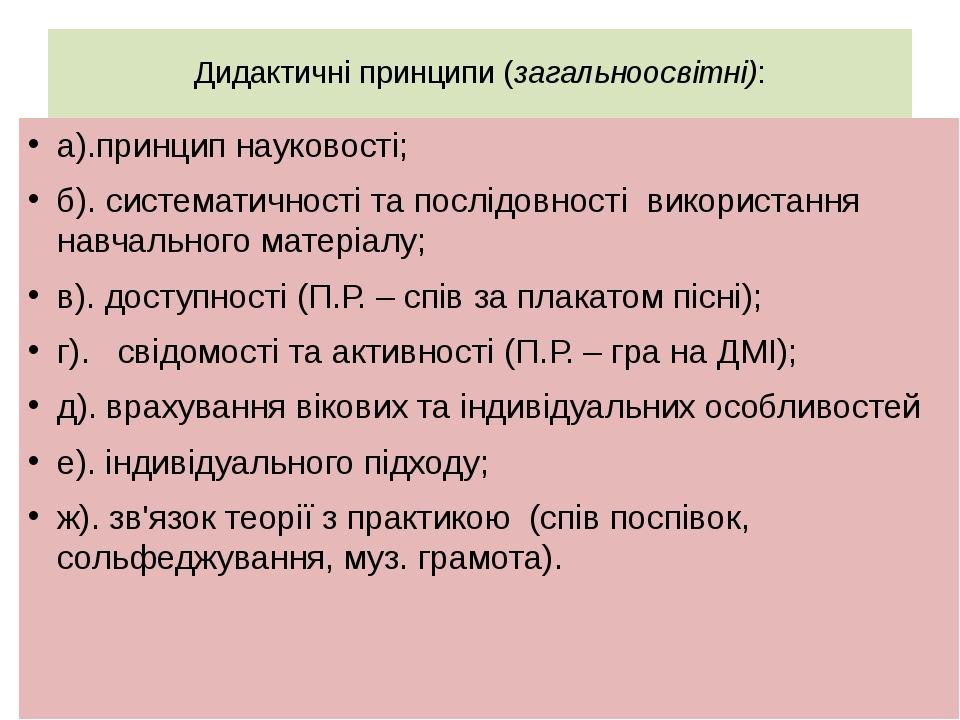 Дидактичні принципи (загальноосвітні): а).принцип науковості; б). систематичн...