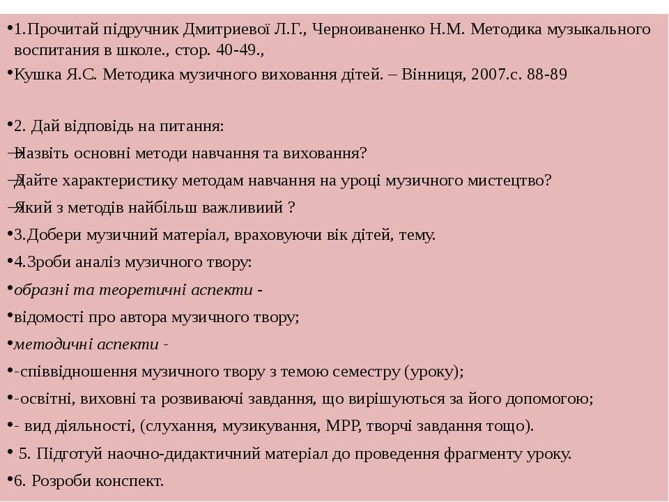виховання. 1.Прочитай підручник Дмитриевої Л.Г., Черноиваненко Н.М. Методика...