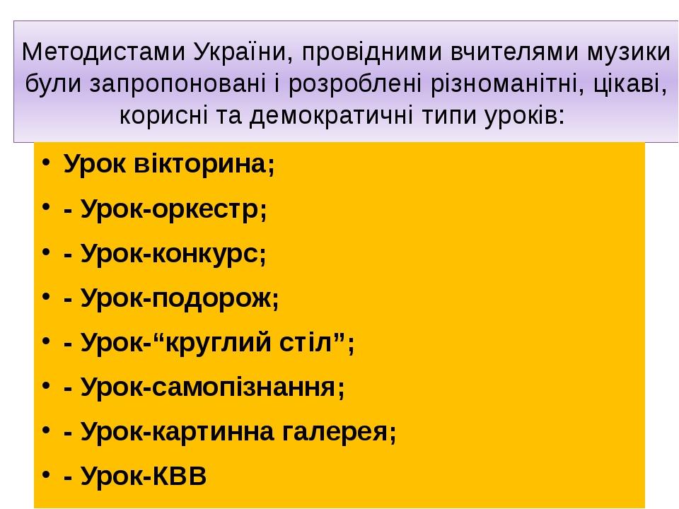 Методистами України, провідними вчителями музики були запропоновані і розробл...