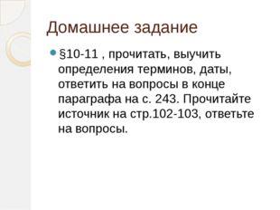 Домашнее задание §10-11 , прочитать, выучить определения терминов, даты, отве