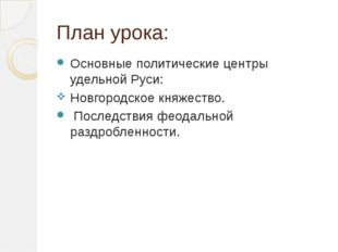 План урока: Основные политические центры удельной Руси: Новгородское княжеств