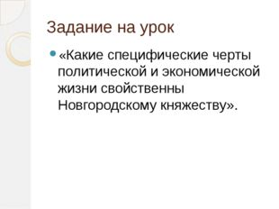 Задание на урок «Какие специфические черты политической и экономической жизни