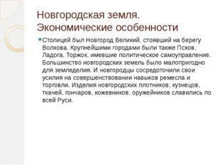 Новгородская земля. Экономические особенности Столицей был Новгород Великий,