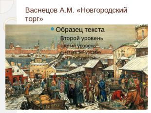 Васнецов А.М. «Новгородский торг»