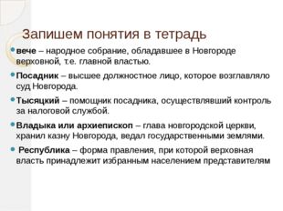 Запишем понятия в тетрадь вече – народное собрание, обладавшее в Новгороде ве