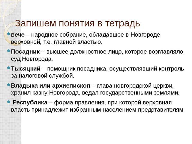 Запишем понятия в тетрадь вече – народное собрание, обладавшее в Новгороде ве...