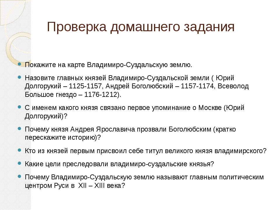 Проверка домашнего задания Покажите на карте Владимиро-Суздальскую землю. Наз...